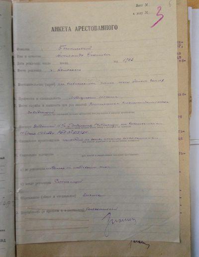 Alexander arrest file